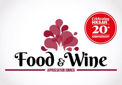 2017 Food & Wine Appreciation Dinner